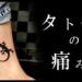タトゥーの痛み